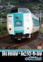 鉄道アーカイブシリーズ 阪和線・紀勢本線の車両たち [DVD]