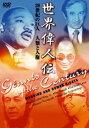 [DVD] 世界偉人伝 人類と人権 20世紀の巨人 キング牧師〜ダライ・ラマ他
