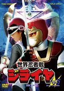 世界忍者戦 ジライヤ Vol.5 [DVD]