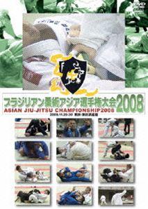ブラジリアン柔術 アジア選手権大会 2008 [DVD]