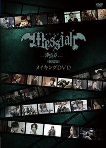 [DVD] メサイア 漆黒ノ章〈劇場版〉メイキングDVD