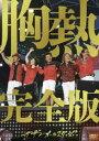 """サザンオールスターズ/SUPER SUMMER LIVE 2013 """"灼熱のマン"""