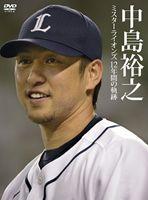 [DVD] 中島裕之 ミスターライオンズ12年間の軌跡