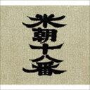桂米朝[三代目] / 米朝十八番(桂米朝六日間連続独演会) [CD]