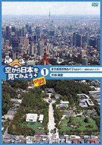 空から日本を見てみよう plus(プラス)1 東京新旧建物めぐり 東京タワー〜東京スカイツリー/古都鎌倉 [DVD]