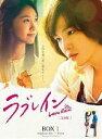 [DVD] ラブレイン <完全版> DVD-BOX1