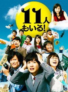 【27%OFF】[DVD] 11人もいる! DVD BOX