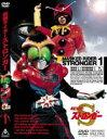 [DVD] 仮面ライダー ストロンガー Vol.1