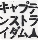 [CD] キャプテンストライダム/ブッコロリー