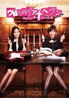 [Blu-ray] ヴァンパイア・ヘヴン Blu-ray BOX