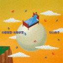 谷山浩子 / お昼寝宮・お散歩宮(Blu-specCD) [CD]