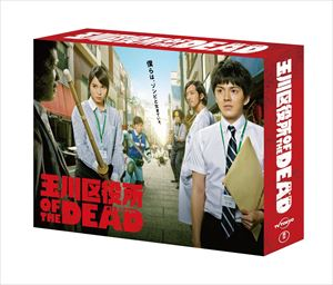 [Blu-ray] 玉川区役所 OF THE DEAD Blu-ray BOX