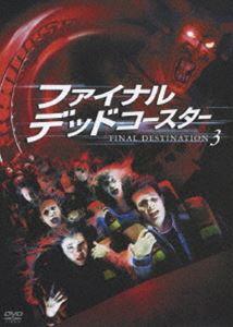 【25%OFF】[DVD] ファイナル・デッドコースター 選べる!死に様 マルチ版