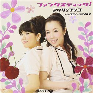 アリサとフジコ / ファンタスティック! [CD]