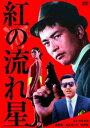 渡哲也 俳優生活55周年記念「日活・渡哲也DVDシリーズ」 紅の流れ星 廉価版2