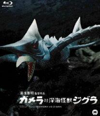 [Blu-ray] ガメラ対深海怪獣ジグラ Blu-ray