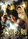 [DVD] 大帝の剣(期間限定)