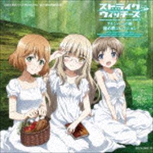 ストライクウィッチーズ Operation Victory Arrow Vol.3 アルンヘムの橋 秘め歌コレクション [CD]