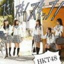 【期間限定セール♪】[CD] HKT48/スキ!スキ!スキップ!(CD+DVD/Type-C)