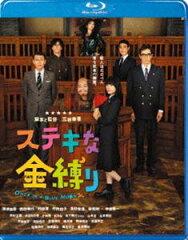 [Blu-ray] ステキな金縛り Blu-rayスタンダード・エディション