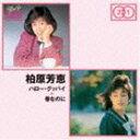 ぐるぐる王国DS 楽天市場店で買える「柏原芳恵 / ハロー・グッバイ+春なのに [CD]」の画像です。価格は2,074円になります。