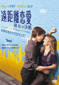 【25%OFF】[DVD] 遠距離恋愛 彼女の決断