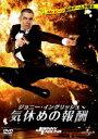 [DVD] ジョニー・イングリッシュ 気休めの報酬