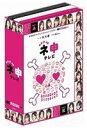 【25%OFF】[DVD] AKB48 ネ申テレビ シーズン1
