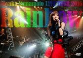 [DVD](初回仕様) 山本彩 LIVE TOUR 2016 〜Rainbow〜