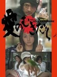 [DVD] 愛のむきだし