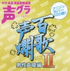【21%OFF】[CD] 百歌声爛 男性声優編 II