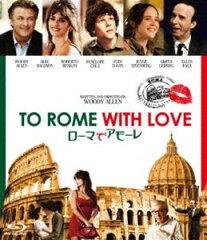 [Blu-ray] ローマでアモーレ ブルーレイ
