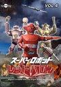 [DVD] スーパーロボット レッドバロン Vol.6
