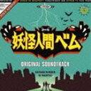 [CD] サキタハヂメ(音楽)/日本テレビ系土曜ドラマ 妖怪人間ベム オリジナル・サウンドトラック