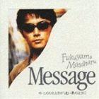 福山雅治 / Message/今 このひとときが 遠い夢のように [CD]