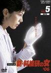 新・科捜研の女'06 VOL.5 [DVD]