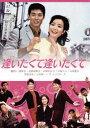 渡哲也 俳優生活55周年記念「日活・渡哲也DVDシリーズ」 逢いたくて逢いたくて