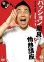 パッション屋良の情熱講座 [DVD]