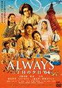 【27%OFF】[DVD] ALWAYS 三丁目の夕日 '64 通常版