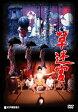 [DVD] 草迷宮