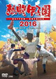 [DVD] 熱闘甲子園 2016 DVD