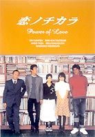 [DVD] 恋ノチカラ DVD-BOX