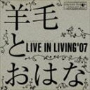【21%OFF】[CD] 羊毛とおはな/LIVE IN LIVING '07