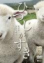 ひつじがすき 日本のひつじ牧場 [DVD]