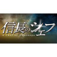 [DVD] 信長のシェフ2 DVD-BOX(仮)