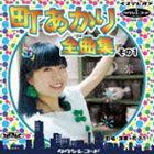 [CD] 町あかり/町あかり全曲集 その1