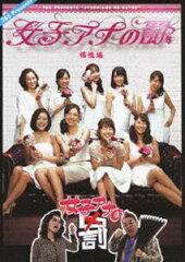 [DVD] 女子アナの罰 根性編