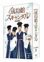 [DVD] トキメキ☆成均館スキャンダル<完全版> DVD-BOX 2