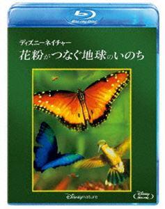 ディズニーネイチャー/花粉がつなぐ地球のいのち [Blu-ray]