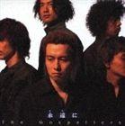 ゴスペラーズ / 永遠に [CD]